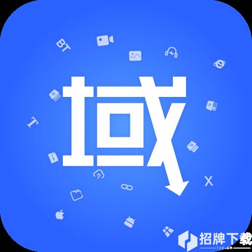 域下载器app下载_域下载器app最新版免费下载