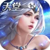 天堂之刃手游下载_天堂之刃手游最新版免费下载