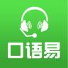 口语易app下载_口语易app最新版免费下载