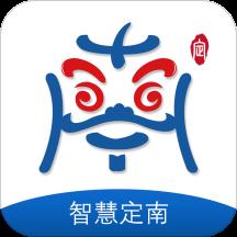 智慧定南app下载_智慧定南app最新版免费下载