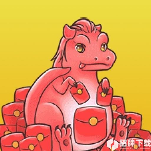 恐龙有钱红包版app下载_恐龙有钱红包版app最新版免费下载