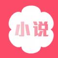 花倚小说最新版app下载_花倚小说最新版app最新版免费下载