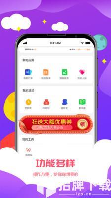必返最新版app下载_必返最新版app最新版免费下载