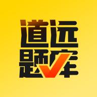 道远题库app下载_道远题库app最新版免费下载
