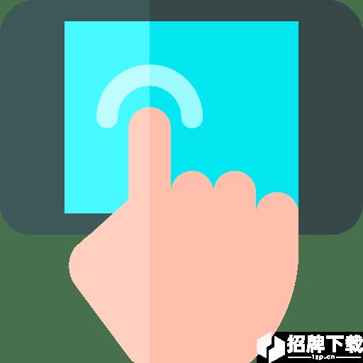 自动点击器最新版app下载_自动点击器最新版app最新版免费下载
