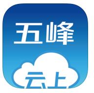 云上五峰app下载_云上五峰app最新版免费下载