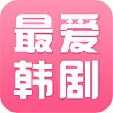 最爱韩剧app下载_最爱韩剧app最新版免费下载