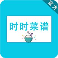 时时菜谱app下载_时时菜谱app最新版免费下载