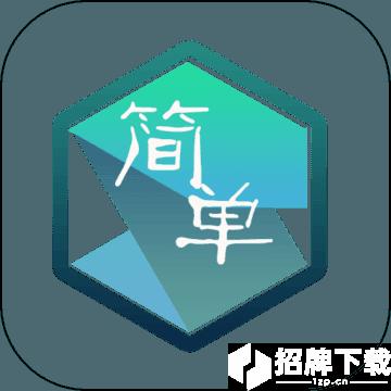 简单指令手游下载_简单指令手游最新版免费下载