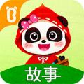 宝宝巴士故事app下载_宝宝巴士故事app最新版免费下载