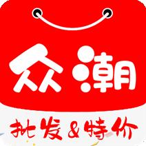 众潮商城app下载_众潮商城app最新版免费下载