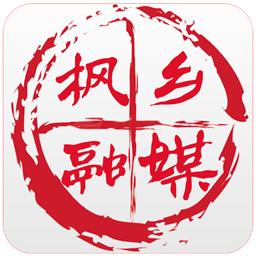 枫乡融媒app下载_枫乡融媒app最新版免费下载
