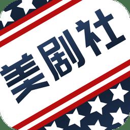 美剧社app下载_美剧社app最新版免费下载