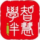 智慧学伴最新版app下载_智慧学伴最新版app最新版免费下载