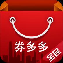 券多多优惠券app下载_券多多优惠券app最新版免费下载