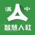 汉中人社app下载_汉中人社app最新版免费下载