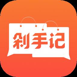 剁手记app下载_剁手记app最新版免费下载