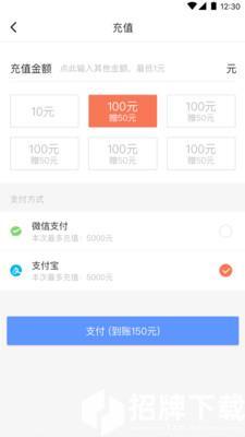 交通约车app下载_交通约车app最新版免费下载