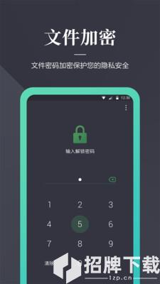 加密狗app下载_加密狗app最新版免费下载