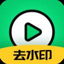 视频一键去水印app下载_视频一键去水印app最新版免费下载