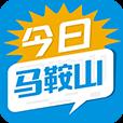 今日马鞍山最新版app下载_今日马鞍山最新版app最新版免费下载