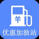 优惠加油站app下载_优惠加油站app最新版免费下载