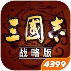 三国志·战略版手游下载_三国志·战略版手游最新版免费下载