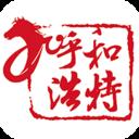 呼和浩特发布app下载_呼和浩特发布app最新版免费下载