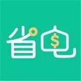 省电费app下载_省电费app最新版免费下载