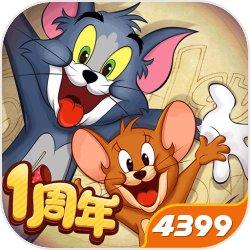 猫和老鼠:欢乐互动(老歌手巡演)手游下载_猫和老鼠:欢乐互动(老歌手巡演)手游最新版免费下载