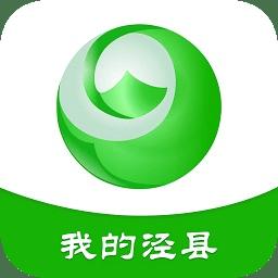 我的泾县app下载_我的泾县app最新版免费下载