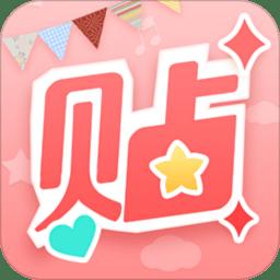 美图贴贴手机版app下载_美图贴贴手机版app最新版免费下载