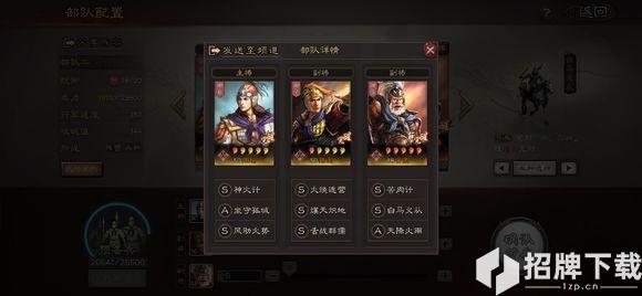 三国志战略版s2舌战火攻队