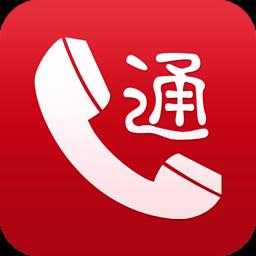 话通省钱电话app下载_话通省钱电话app最新版免费下载