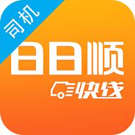 日日顺快线司机端最新版app下载_日日顺快线司机端最新版app最新版免费下载