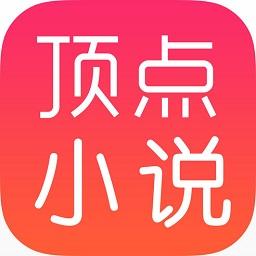 顶点小说网手机版appapp下载_顶点小说网手机版appapp最新版免费下载