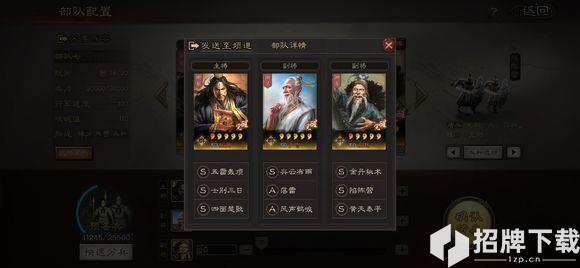 三国志战略版S2妖星盾怎么