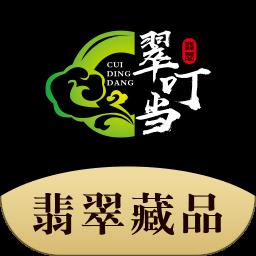 翠叮当藏品app下载_翠叮当藏品app最新版免费下载