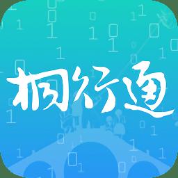 桐行通appapp下载_桐行通appapp最新版免费下载