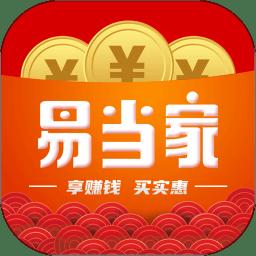 易当家软件app下载_易当家软件app最新版免费下载