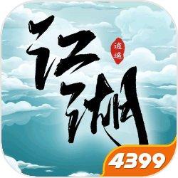 逍遥江湖手游下载_逍遥江湖手游最新版免费下载