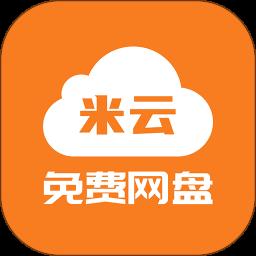 米云网盘app下载_米云网盘app最新版免费下载