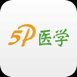 5p医学app下载_5p医学app最新版免费下载
