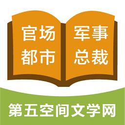 第五空间文学网客户端app下载_第五空间文学网客户端app最新版免费下载