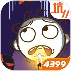 史上最坑爹的游戏11手游下载_史上最坑爹的游戏11手游最新版免费下载