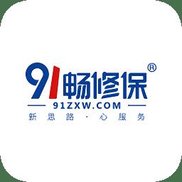银川91畅修保app下载_银川91畅修保app最新版免费下载