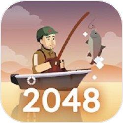2048钓鱼手游下载_2048钓鱼手游最新版免费下载
