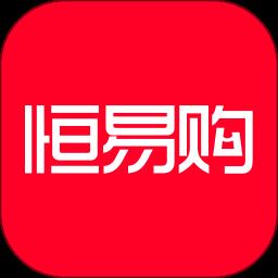 恒易购交易平台app下载_恒易购交易平台app最新版免费下载