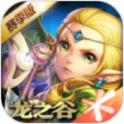 龙之谷手游下载_龙之谷手游最新版免费下载