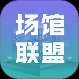 场馆联盟app下载_场馆联盟app最新版免费下载